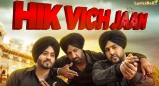 Hik Vich Jaan Lyrics – Gippy Grewal